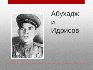Абухаджи Идрисов