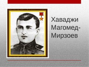 Хаваджи Магомед-Мирзоев