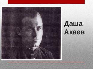 Даша Акаев