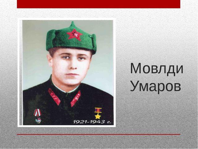 Мовлди Умаров