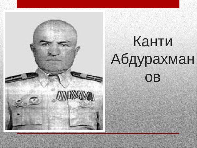 Канти Абдурахманов