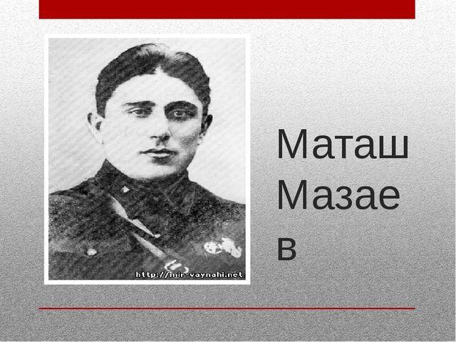 Маташ Мазаев