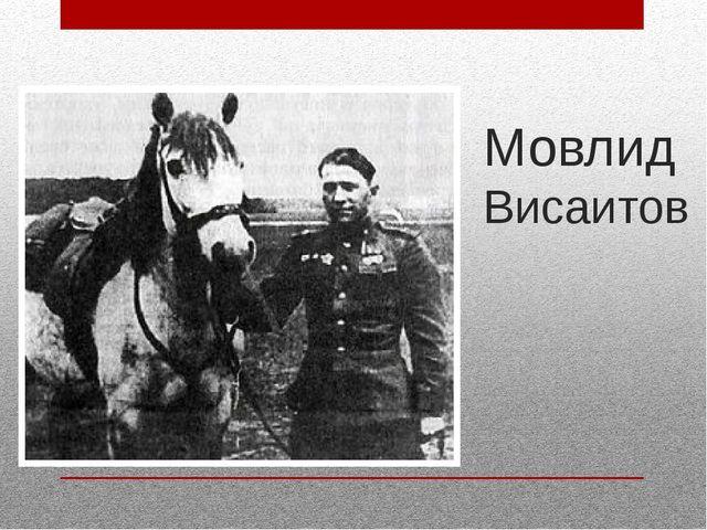 Мовлид Висаитов
