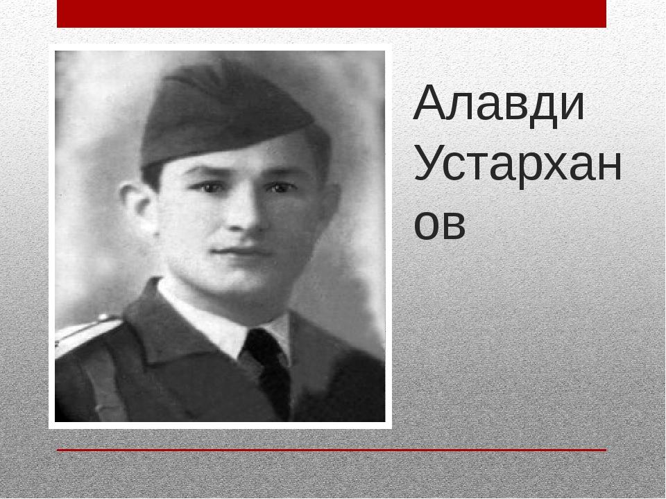 Алавди Устарханов