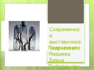 Современное выставочное творчество Подготовила Ямашева Диана Рафаэльевна Учит