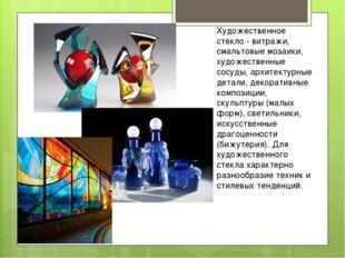 Художественное стекло - витражи, смальтовые мозаики, художественные сосуды, а