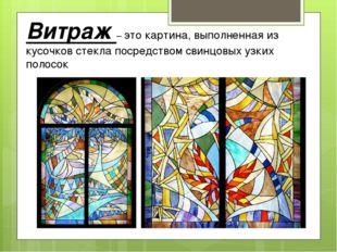 Витраж – это картина, выполненная из кусочков стекла посредством свинцовых уз