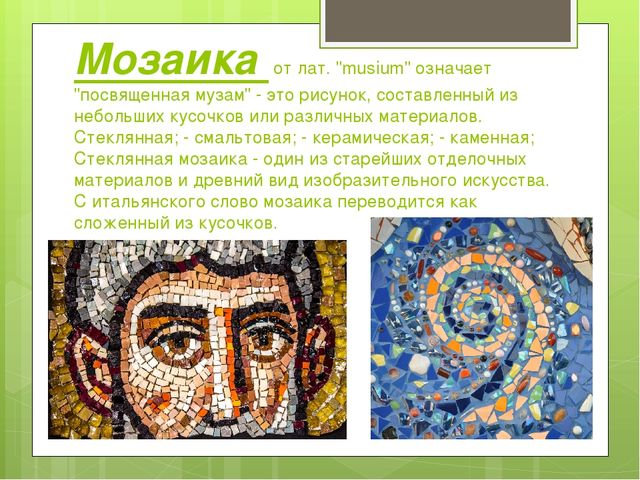 """Мозаика от лат. """"musium"""" означает """"посвященная музам"""" - это рисунок, составл..."""