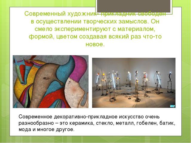 Современный художник- прикладник свободен в осуществлении творческих замыслов...