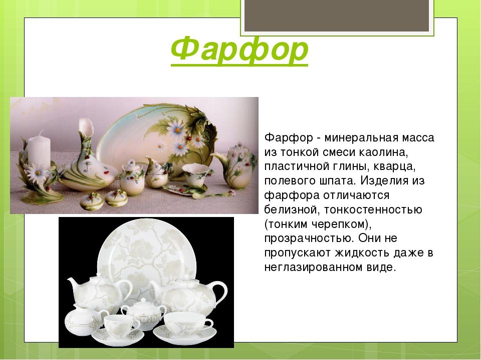 Фарфор Фарфор - минеральная масса из тонкой смеси каолина, пластичной глины,...