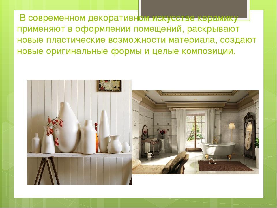 В современном декоративном искусстве керамику применяют в оформлении помещен...