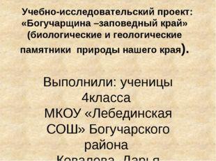 Учебно-исследовательский проект: «Богучарщина –заповедный край» (биологическ
