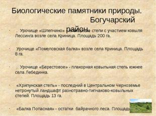 Биологические памятники природы. Богучарский район. . Урочище «Шлепчино» - п