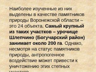 Наиболее изученные из них выделены в качестве памятников природы Воронежской