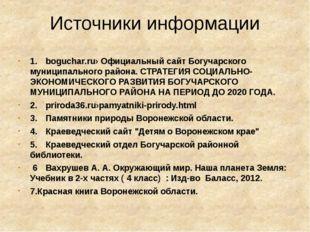 Источники информации 1.boguchar.ru› Официальный сайт Богучарского муниципаль