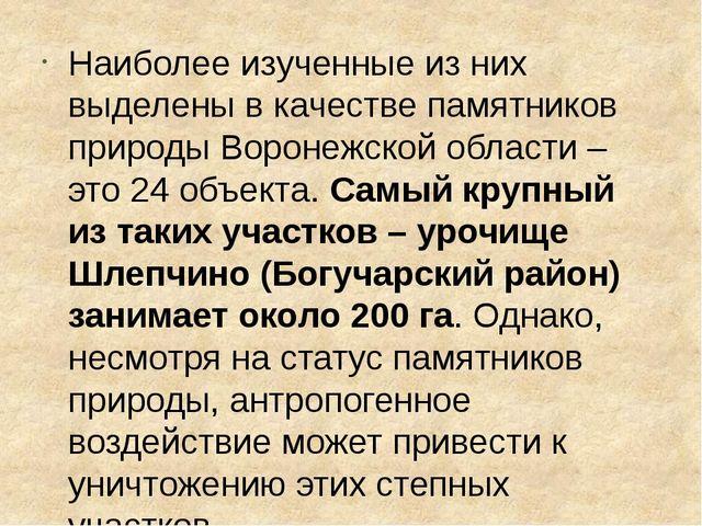 Наиболее изученные из них выделены в качестве памятников природы Воронежской...