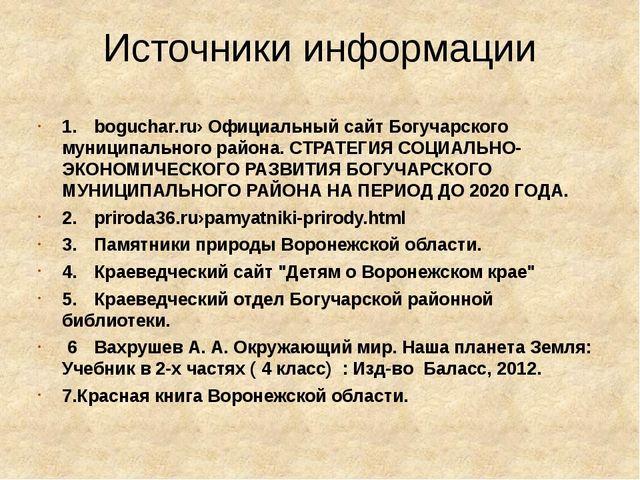 Источники информации 1.boguchar.ru› Официальный сайт Богучарского муниципаль...