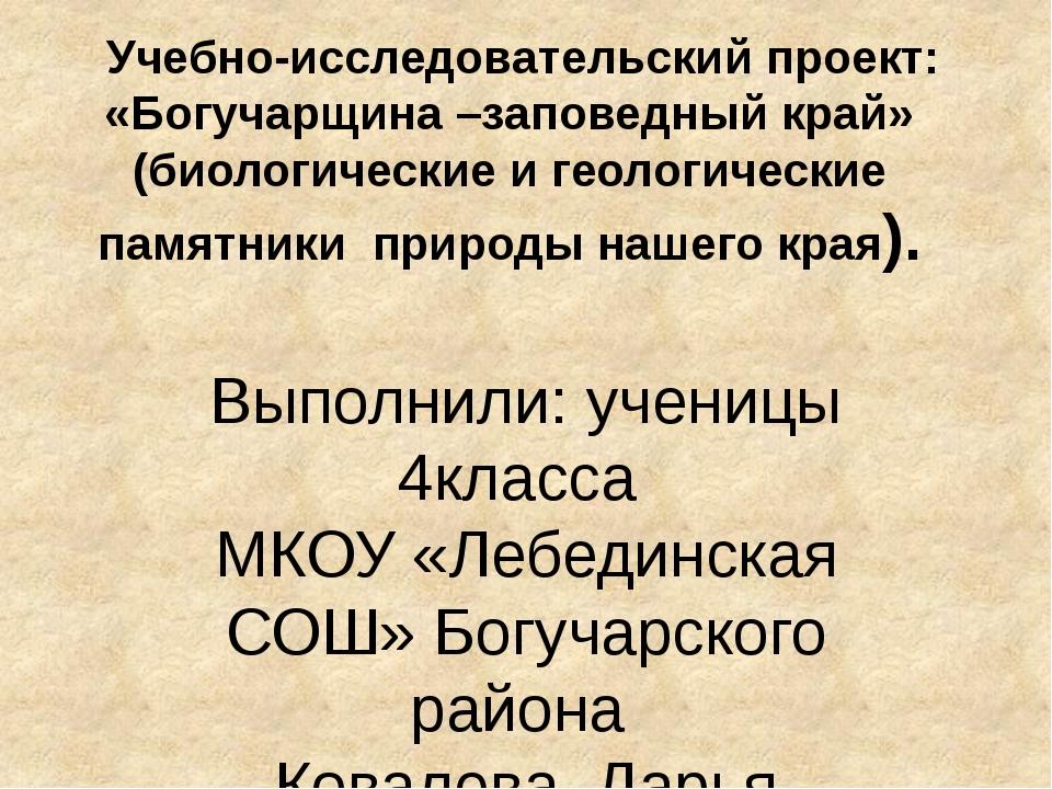 Учебно-исследовательский проект: «Богучарщина –заповедный край» (биологическ...