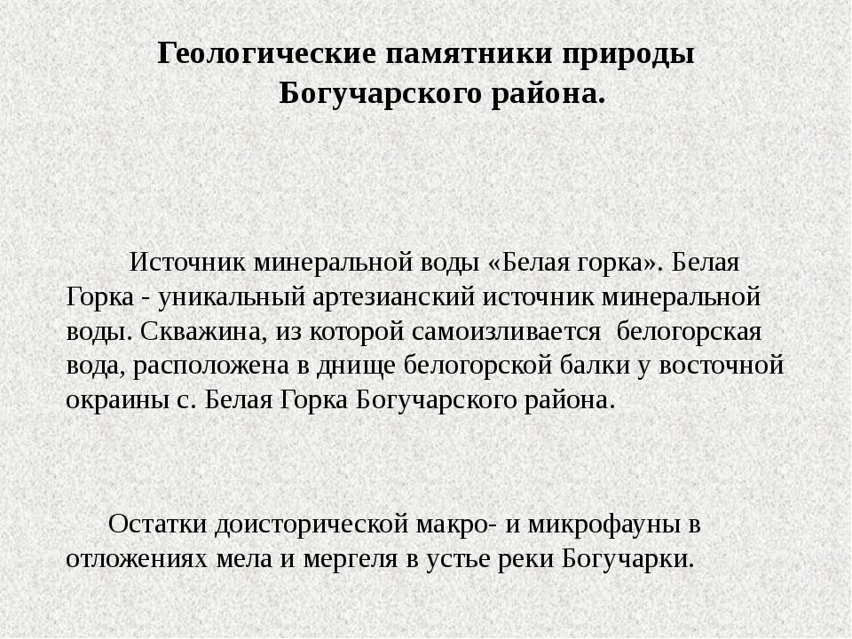 Геологические памятники природы Богучарского района. Источник минеральной вод...