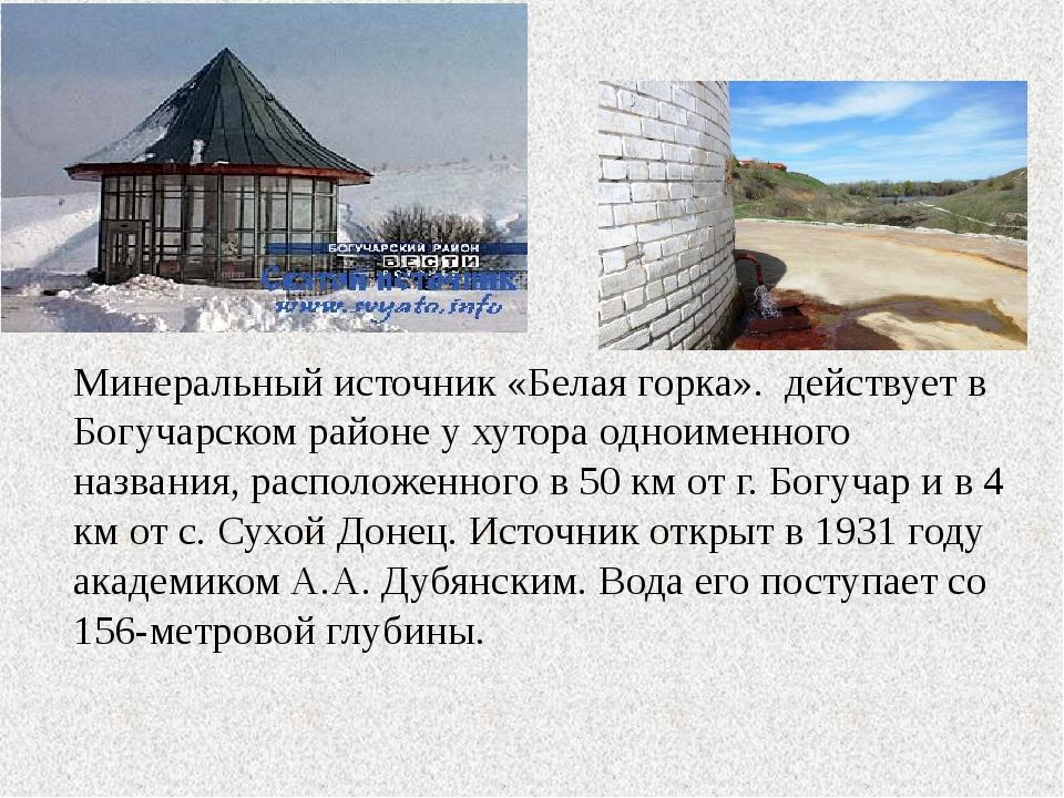 Минеральный источник «Белая горка». действует в Богучарском районе у хутора...
