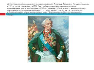 До сих пор историки не сошлись во мнении, когда родился Александр Васильевич.