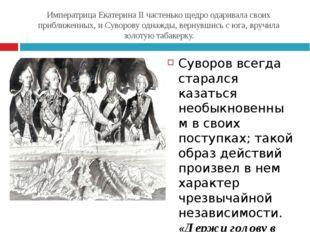 Императрица Екатерина II частенько щедро одаривала своих приближенных, и Суво
