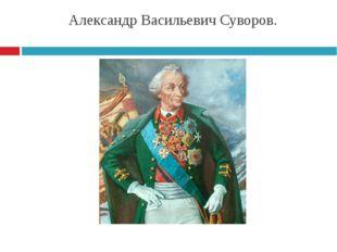 Александр Васильевич Суворов.