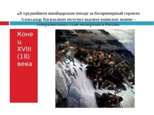 .В труднейшем швейцарском походе за беспримерный героизм Александр Васильевич