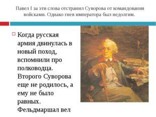 Павел I за эти слова отстранил Суворова от командования войсками. Однако гнев