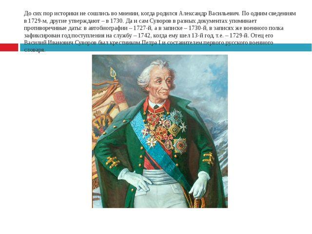 До сих пор историки не сошлись во мнении, когда родился Александр Васильевич....