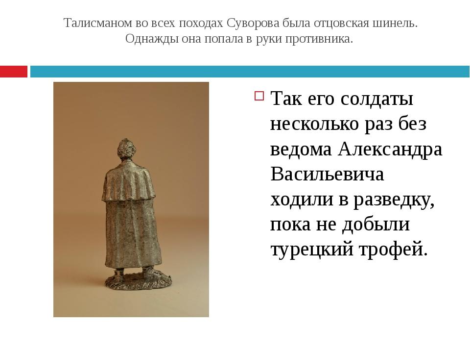 Талисманом во всех походах Суворова была отцовская шинель. Однажды она попала...