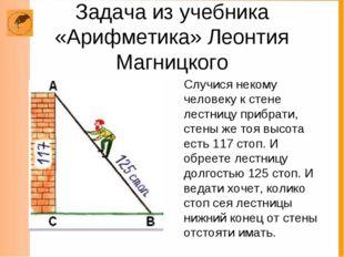 Задача из учебника «Арифметика» Леонтия Магницкого Случися некому человеку к