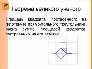 Теорема великого ученого Площадь квадрата, построенного на гипотенузе прямоуг