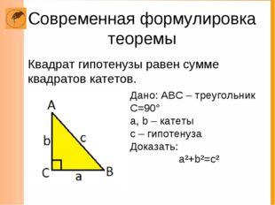 Современная формулировка теоремы Квадрат гипотенузы равен сумме квадратов кат