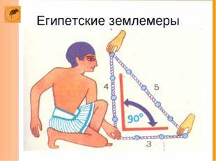 Египетские землемеры