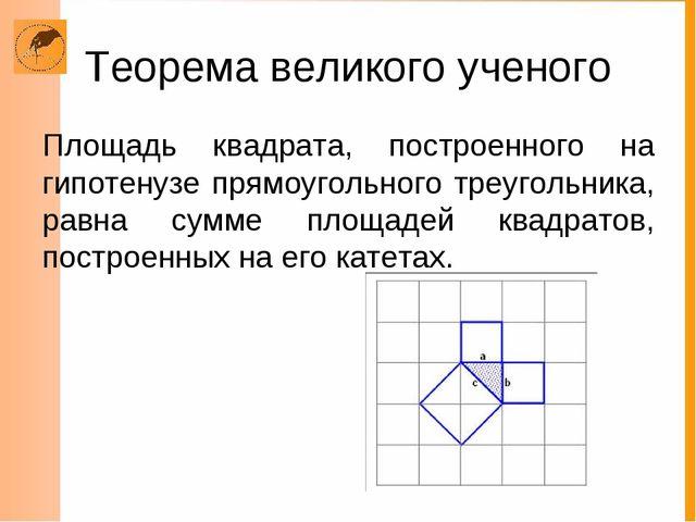 Теорема великого ученого Площадь квадрата, построенного на гипотенузе прямоуг...