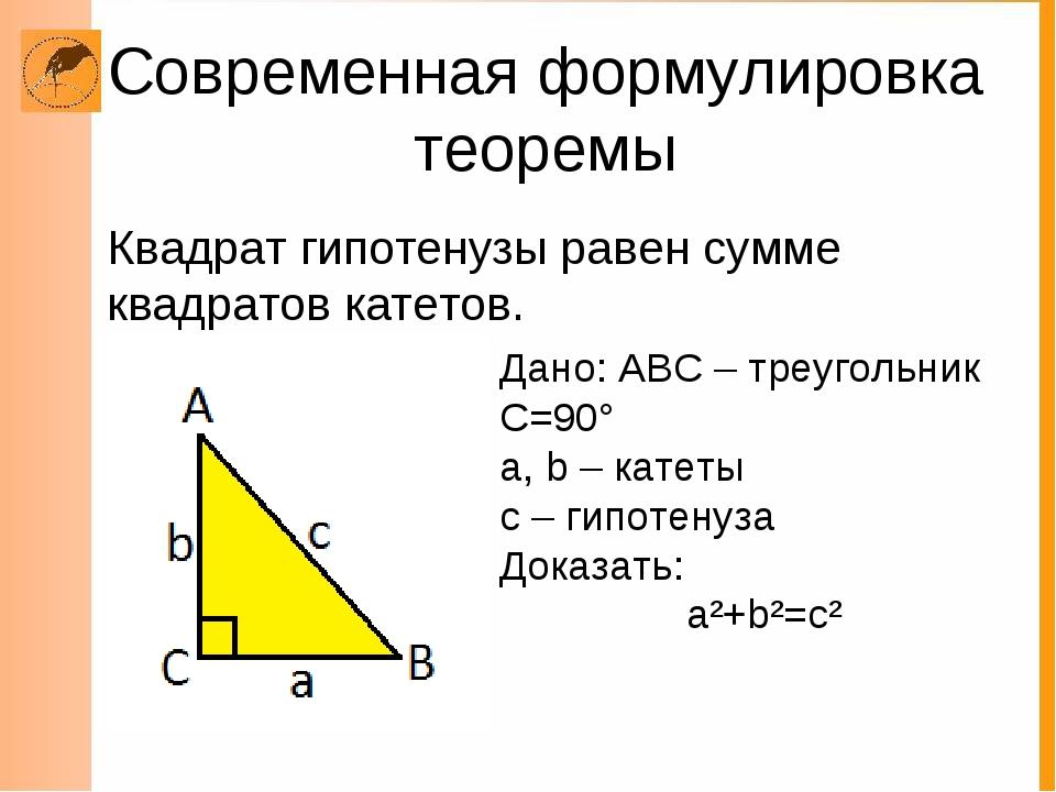 Современная формулировка теоремы Квадрат гипотенузы равен сумме квадратов кат...