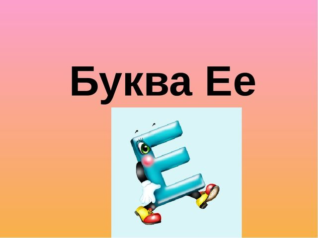 Буква Ее