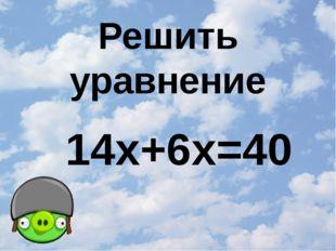 Раскрыть скобки 3*(2n+3)