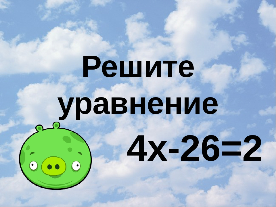 Решить уравнение 14х+6х=40