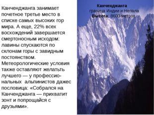 Канченджанга занимает почетное третье место в списке самых высоких гор мира.