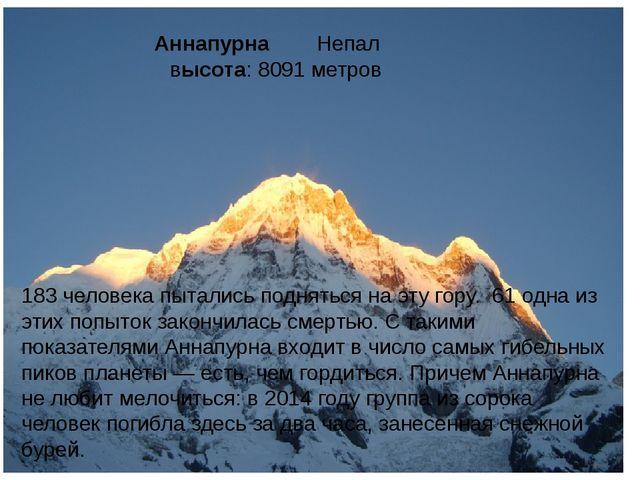 183 человека пытались подняться на эту гору. 61 одна из этих попыток закончи...
