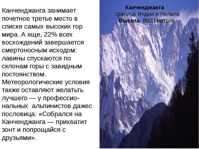 Канченджанга занимает почетное третье место в списке самых высоких гор мира....