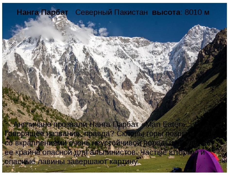 Нанга Парбат Северный Пакистан высота: 8010 м Англичане прозвали Нанга Парбат...