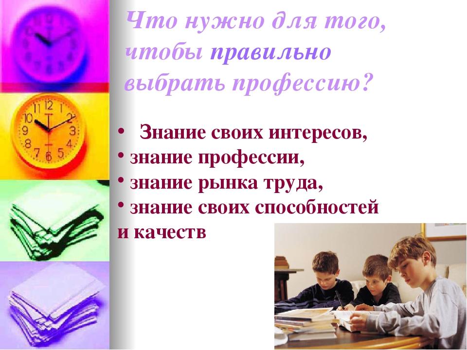 Что нужно для того, чтобы правильно выбрать профессию? Знание своих интересов...