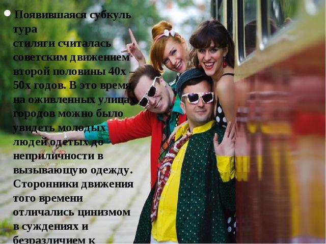 Появившаясясубкультура стилягисчиталась советским движением второй половины...
