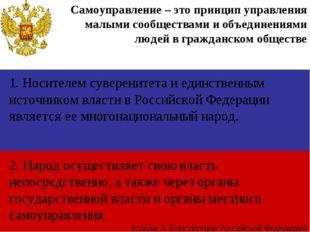 1. Носителем суверенитета и единственным источником власти в Российской Феде