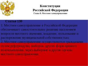 Статья 130 1. Местное самоуправление в Российской Федерации обеспечивает са