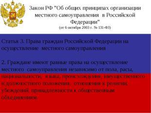 Статья 3. Права граждан Российской Федерации на осуществление местного самоу