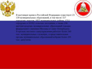 В настоящее время в Российской Федерации существует 23 139 муниципальных обра